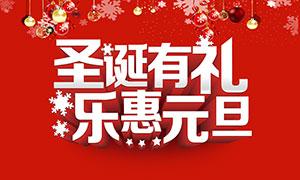 圣诞元旦商场促销宣传单PSD素材