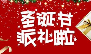 圣诞狂欢购活动宣传单设计PSD素材