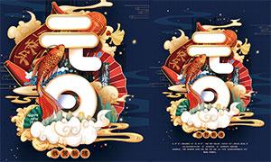 2021牛年元旦创意海报设计PSD素材