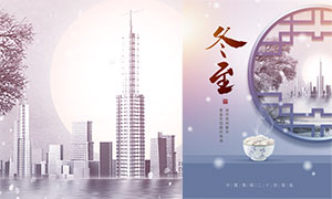 地產主題冬至宣傳海報設計PSD素材