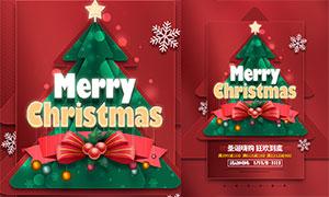 圣诞节狂欢嗨购活动宣传单PSD素材