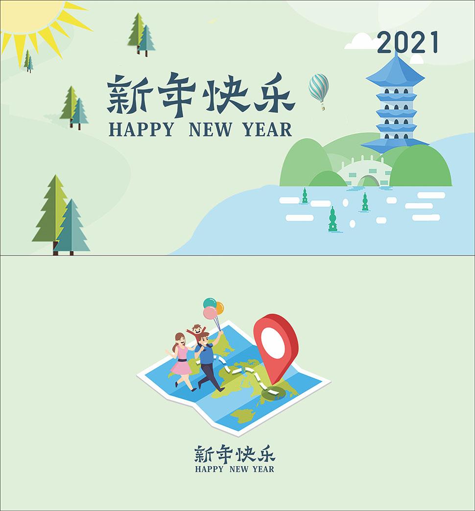 2021年插畫主題臺歷模板矢量素材