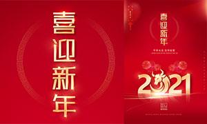 2021新年活动宣传单设计PSD素材