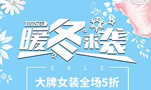冬季品牌女装促销海报设计PSD素材