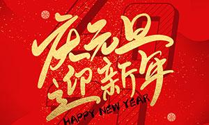 庆元旦迎新年喜庆海报设计PSD素材