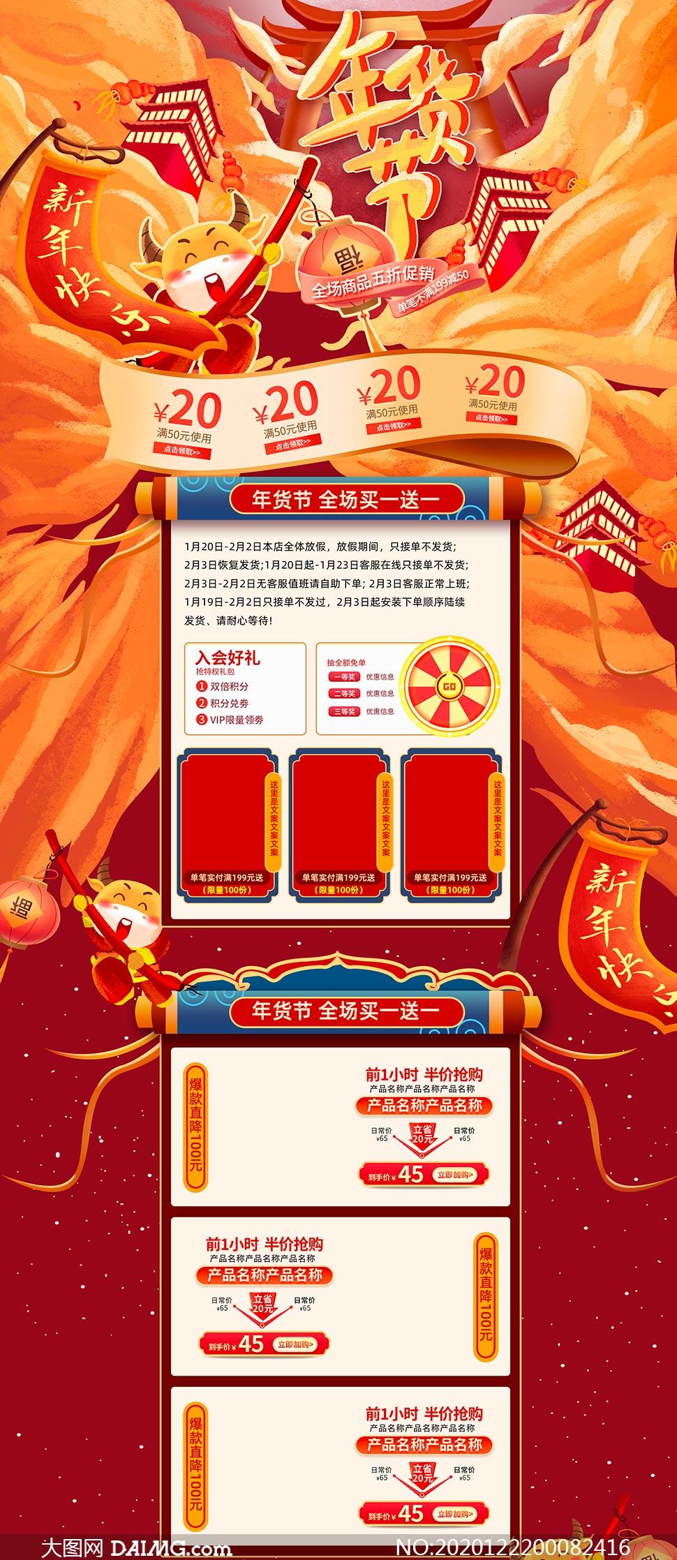 天猫年货节红色首页设计模板PSD模板