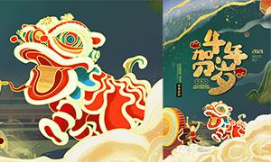 2021中国风牛年贺岁宣传单PSD素材