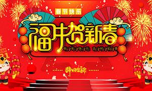 2021福牛贺新春活动海报设计PSD素材