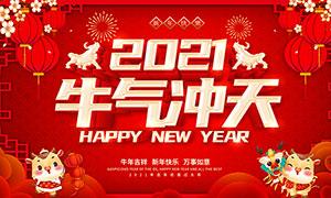 2021牛气冲天香气海报设计PSD素材
