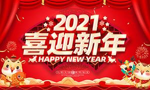 2021喜迎新年喜庆海报设计PSD素材