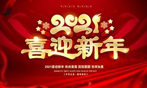 2021喜迎新年红色喜庆海报设计PSD素材