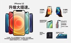 iPhone12功能图解海报设计矢量素材