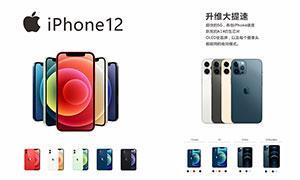 iPhone12苹果手机新特性广告设计矢量素材