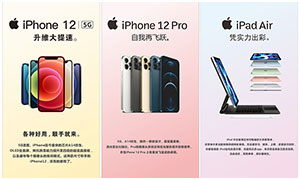 iPhone12新产品特性宣传广告矢量素材