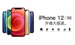 iPhone12苹果手机灯箱广告设计矢量素材