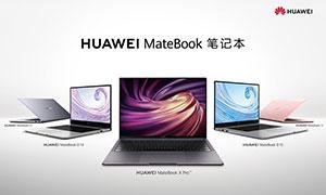 华为MateBook笔记本灯箱广告矢量素材