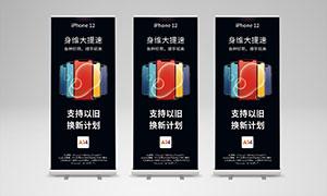 iPhone12手機促銷展架設計PSD素材