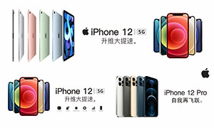 iPhone12和iWatch手表灯箱广告矢量素材