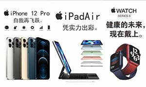 iPhone12手机等苹果新产品灯箱广告设计