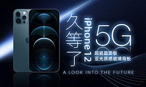 电商iPhone12手机促销海报设计PSD素材