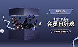 淘宝数码电子产品全屏促销海报PSD素材