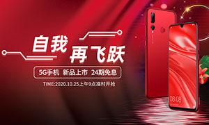 淘宝5G智能手机促销海报PSD素材
