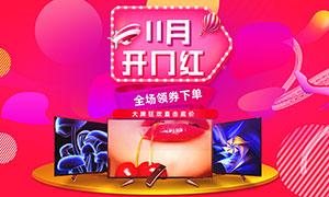 淘宝液晶电视全屏促销海报PSD素材