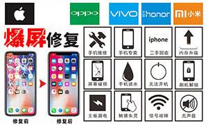 手机维修中心灯箱广告设计矢量素材