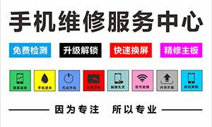 手机维修服务中心灯箱广告设计矢量素材