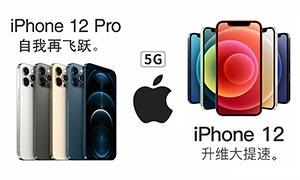 iPhone12全系列手机灯箱广告矢量素材