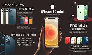 iPhone12全系列手机宣传广告设计矢量素材