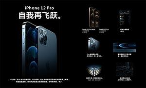 苹果iPhone12Pro手机宣传广告矢量素材