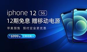 淘宝iPhone12预售海报设计PSD素材