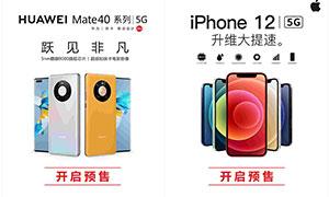 高端5G手机灯箱广告设计矢量素材
