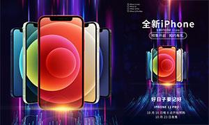 全新iPhone12Pro手机预售海报PSD素材