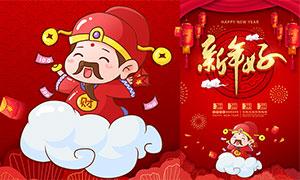 2021新年好喜庆海报模板PSD素材