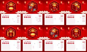 2021年红色喜庆台历模板PSD素材