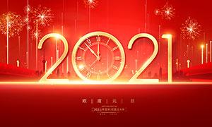 2021欢度元旦喜庆海报设计PSD素材