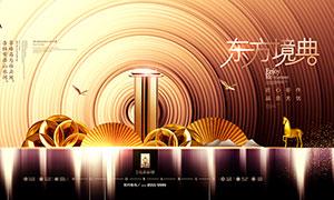 金色房地产活动海报设计PSD源文件