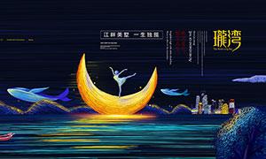 插画主题房地产活动海报模板PSD素材