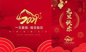2021牛年元旦快乐海报设计PSD素材