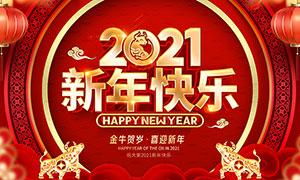 2021新年快乐主题宣传展板PSD素材