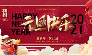 2021元旦快乐喜庆活动展板PSD素材