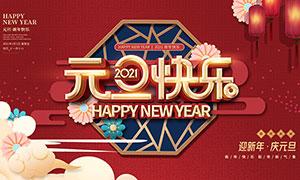 2021迎新年庆元旦喜庆宣传栏PSD素材