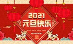 2021元旦快乐喜庆海报设计PSD素材