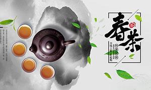 中国风淘宝茶叶促销海报设计PSD素材