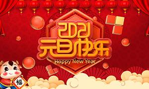 2021元旦快乐喜庆海报设计PSD源文件