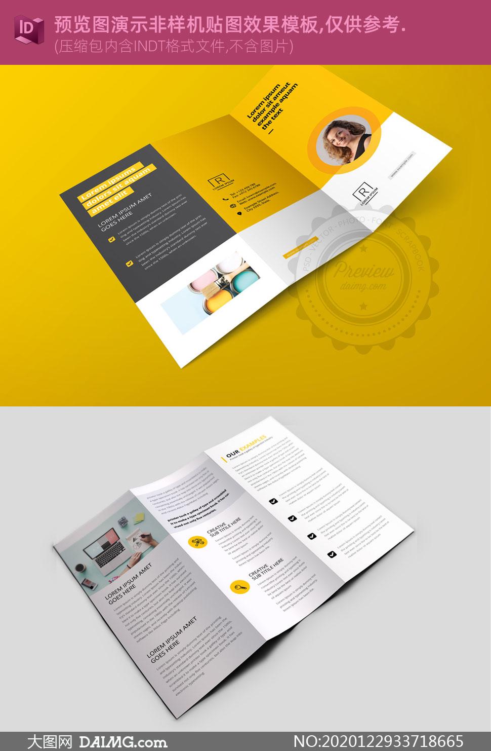 多用途宣传折页正反面版式设计模板