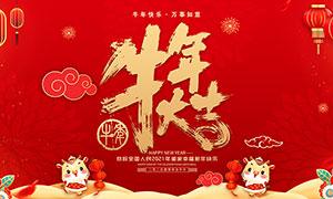 2021牛年大吉春节海报设计PSD素材