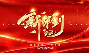 2021新年到喜庆海报设计PSD素材